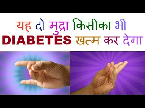 Hand Mudra For Diabetes/Hast Mudra For Diabetes/Mudra For Blood Sugar/Mudra  For Diabetic Neuropathy