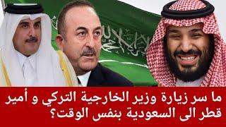 ما السر وراء زيارة أمير قطر ووزير الخارجية التركي الى السعودية في نفس الوقت؟