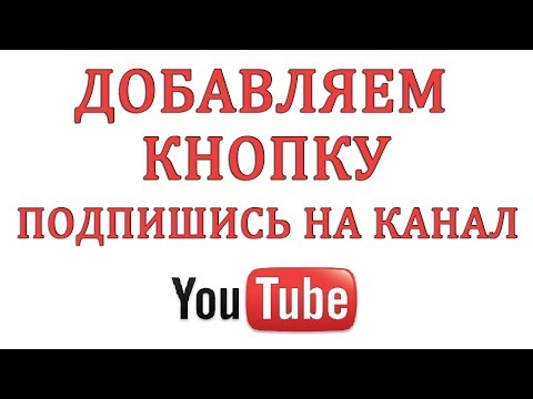 Как вставить в видео подписку на канал