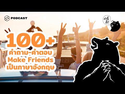 100+ คำถาม-คำตอบง่ายๆ ทำความรู้จักเพื่อนใหม่ในภาษาอังกฤษ | คำนี้ดี EP.542