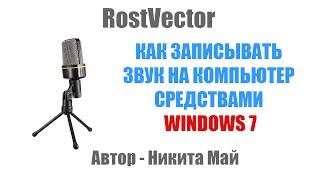 Как записывать звук на компьютере средствами Windows 7(Как без всяких дополнительных программ, с помощью стандартных настроек Windows, можно записывать звук на компь..., 2015-02-07T07:46:27.000Z)