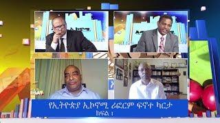 ESAT Awde Economy on Ethiopian Economy Reform Road Map Part 1 Feb 2019