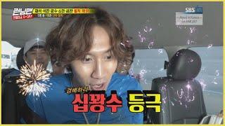 [RUNNINGMAN THE LEGEND] [EP 353 Jeon Yul Mi Gung3]   What surprised Kwang Su? (ENG SUB)