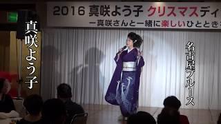 真咲よう子 - 名古屋ブルース