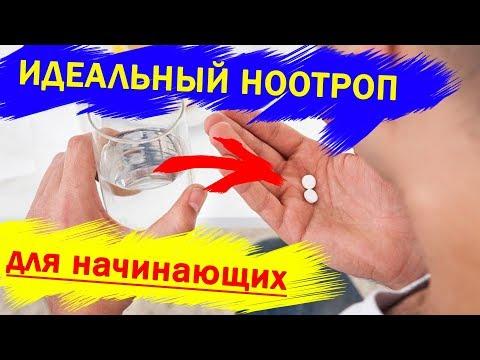 Идеальный ноотроп для начинающих - никотиновая кислота + ...