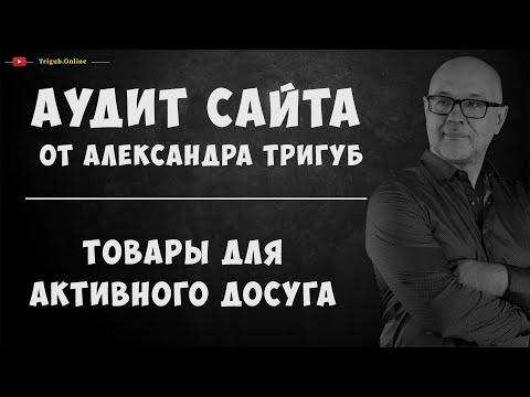 Аудит интернет магазина - Юзабилити-SEO-Аналитика. Товары для активного досуга.