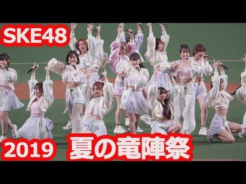 2019夏の竜陣祭 SKE48 part2