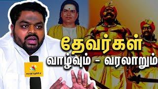 யார் முக்குலத்தோர் ? | Tamil Caste History – Mukkulathor | Moorthy Thevar Interview
