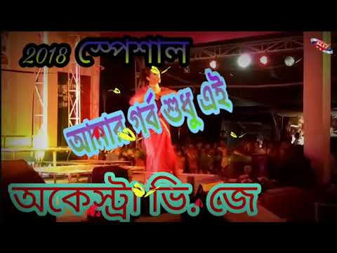 Amar Garbo Sudhu ei, Arkestra Audio Song // B.v mix .Apon Por
