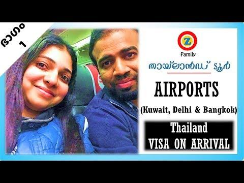 Kuwait, Delhi, Bangkok Airports - Visa on Arrival - മലയാളം വ്ളോഗ് (Thailand tour Part 1 - 2018)