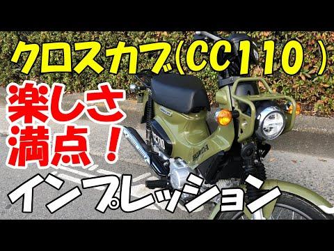 ホンダ クロスカブ(CC110) インプレッション