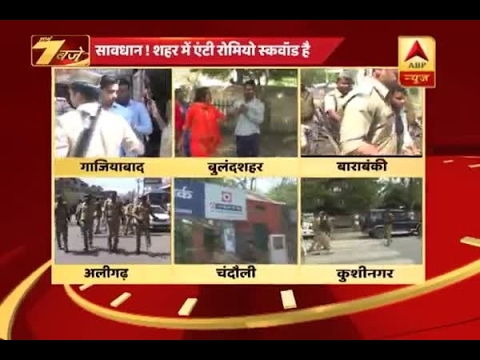 UP government starts fulfilling their promises, anti-romeo squads formed in all police sta