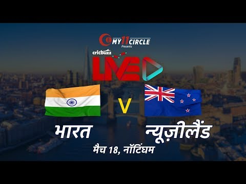 Cricbuzz LIVE हिन्दी: भारत v न्यूज़ीलैंड, प्री-मैच शो
