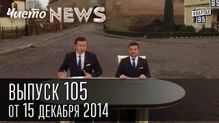Чисто News, выпуск 105, от 15-го декабря, 2014г.