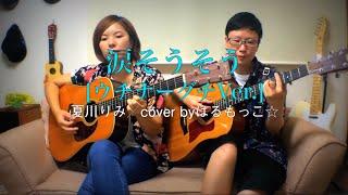 1stSingle「君がくれたカラー」 ¥1.000(税込)ライブ会場にて絶賛発売中...