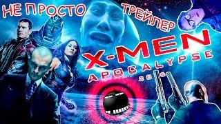 Люди Икс: Апокалипсис / X-Men: Apocalypse. Не просто Трейлер (Пародия )