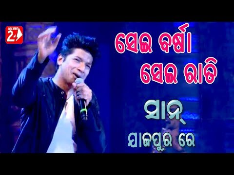 Sei Barsa Sei Rati Mane Pade | Shaan Performance in Jajpur 150 Years Celebration
