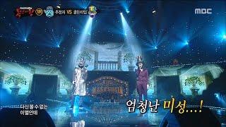 [King of masked singer] 복면가왕 - Kettle Gentleman VS Golden Time of Miracle - I love you 20160110