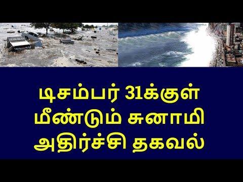 earthquake in indian ocean before december 31|tamilnadu political news|live news tamil