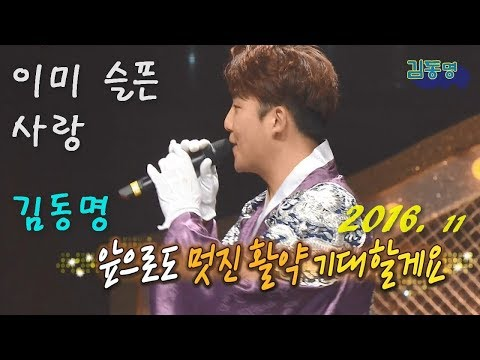 김동명 KIM DONG-MYUNG, 황금거북이, '이미 슬픈 사랑' TV MBC , 42nd Masked Singer King, 20161106 (edit)