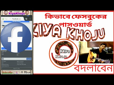 How To change my Password On Face - book New Upgrade  || With Any Andriod Mobile Change fb Password
