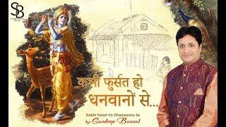 कभी फुर्सत हो। Kabhi Fursat Ho   Best Khatu Shyam Bhajan   Sandeep Bansal
