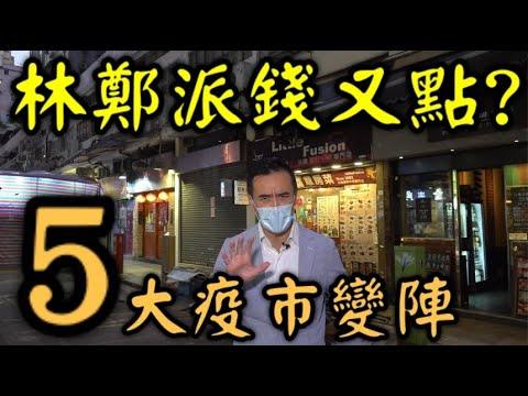 《林鄭派錢又點? 五大疫市變陣》如果全球口罩戴到下年今日,生意應該點做呢?    錄影時間: 2020年4月9日(星期四)晚上七時旺角  內容摘要:  (1) 遇上無良業主,就做無良租客。