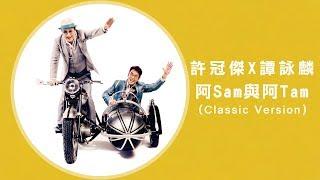 Video 譚詠麟 Alan Tam & 許冠傑 Sam Hui -《阿Sam與阿Tam (Classic Version》MV download MP3, 3GP, MP4, WEBM, AVI, FLV November 2017