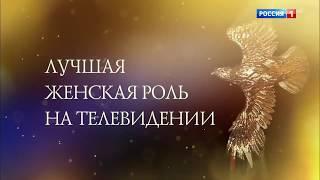 """""""Золотой Орел"""". Лучшая Женская Роль на телевидении"""