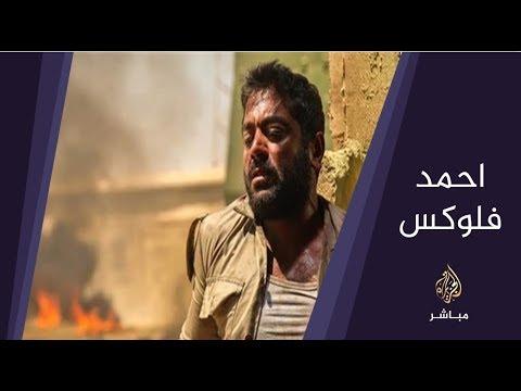 حملات ساخرة على مواقع التواصل من الممثل أحمد فلوكس