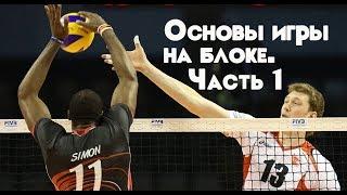 Основы игры на блоке. Часть 1/Volleyball blocking drills Part 1