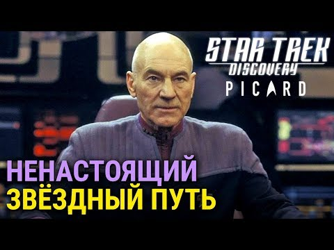 Проблемы телевизионного СТАР ТРЕКА