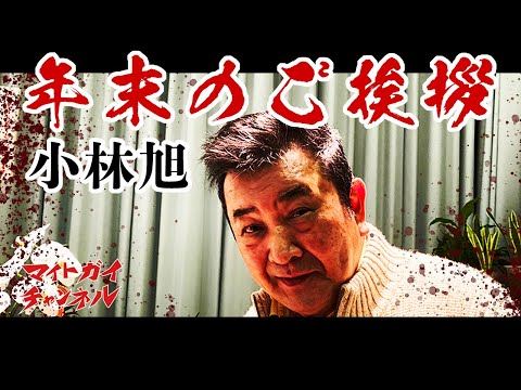 年末のご挨拶 2020 -小林旭 マイトガイチャンネル-