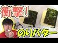 【糖質制限】簡単おやつ・のりバターが新感覚すぎ!!