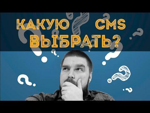 Какую CMS выбрать для интернет-магазина? Просто о сложном