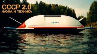 СССР 2.0 Наука и техника