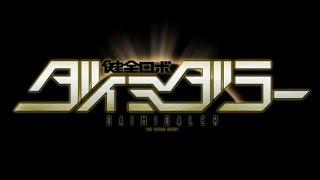 Watch Kenzen Robo Daimidaler Anime Trailer/PV Online