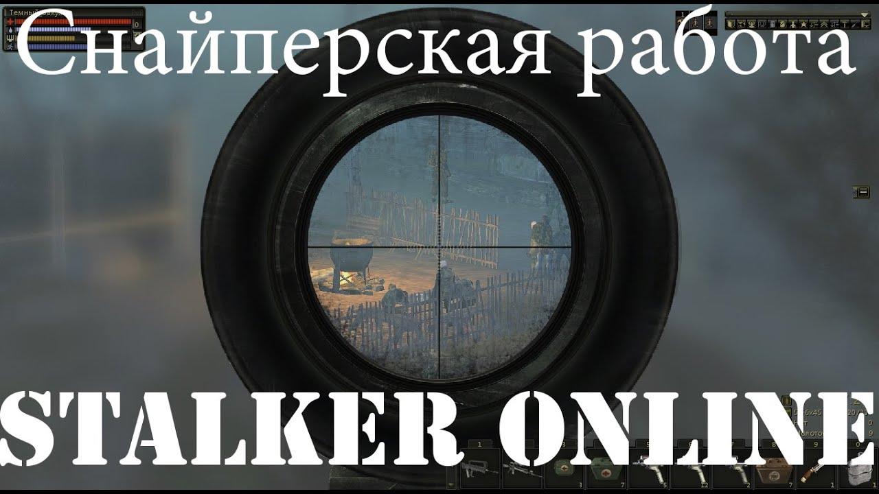 Снайперская работа сталкер онлайн мультивалютный форекс советник