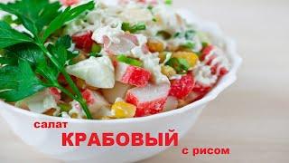 Салат из крабовых палочек!