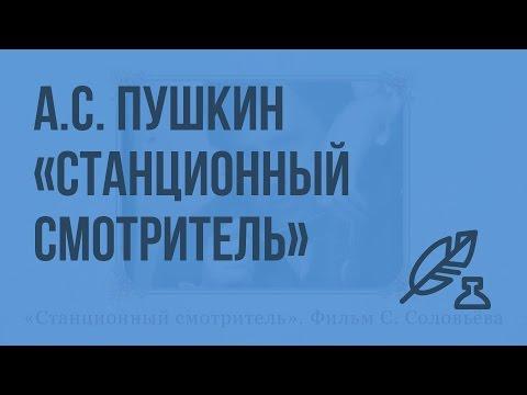 А.С. Пушкин «Станционный смотритель». Видеоурок по литературе 6 класс
