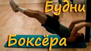 видео ЕДИНОБОРСТВА: Как Совмещать Бокс и Качалку .
