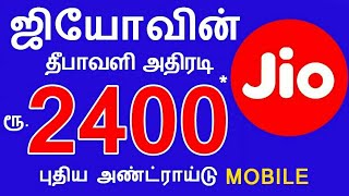 🔥Jio Diwali Offer🔥Jio Android 4G Mobile just Rs.2400 | LYF Mobile Mage Offer - Tamil | தமிழ்