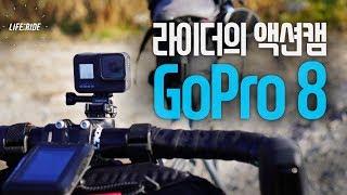 [Gopro8] 자전거 라이더의 액션캠 고프로8 언박싱…