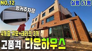 [일산단독주택] 천연 건축자재로 시공한 일산동구 성석동…