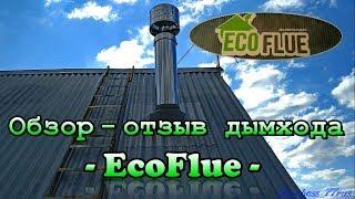 Дымоход EcoFlue обзор - отзыв.