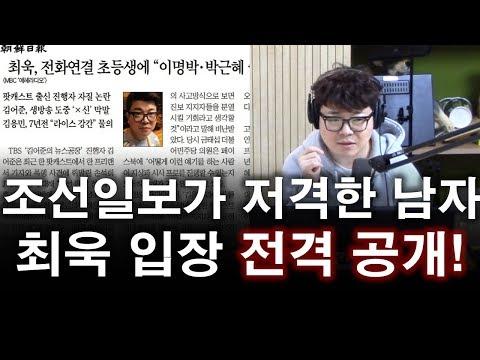 [정영진 최욱의 매불쇼] 조선일보가 저격한 남자 최욱 입장 전격 공개!