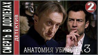 Анатомия убийства 3. Смерть в доспехах (2020). 2 серия. Детектив, сериал, премьера.
