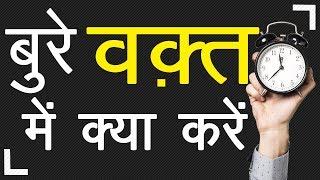 बुरा वक़्त तोड़ देता है, इसको निपटने का रास्ता जानिये | Best Motivational Video in Hindi | TsMadaan