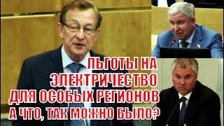 Коммунисты недоумевают по поводу закона о льготных тарифах на электроэнергию!