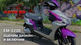 Электроскутер Electrowin EM-2200, фиолетовый. Обзор и включение электро максискутера EM-2200 / Видео